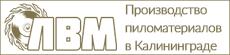Производство пиломатериалов в Калининграде